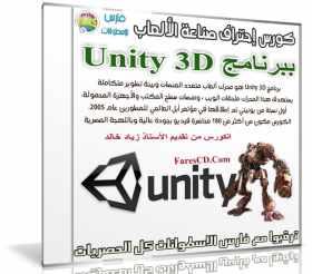 كورس إحتراف صناعة الألعاب ببرنامج Unity 3D | فيديو بالعربى