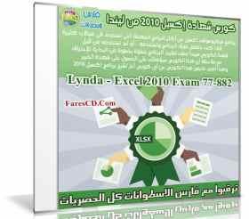 كورس شهادة إكسيل 2010 من ليندا | Lynda – Excel 2010 Exam (77-882)