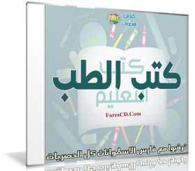 موسوعة الكتب الطبية | أكثر من 60 كتاب برابط واحد