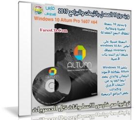 ويندوز 10 المعدل بالثيمات والبرامج 2017 | Windows 10 Altum Pro 1607 (x64)