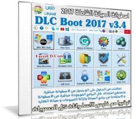 إصدار جديد من اسطوانة الصيانة العملاقة | DLC Boot 2017 3.4