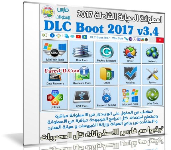 إصدار جديد من اسطوانة الصيانة العملاقة   DLC Boot 2017 3.4