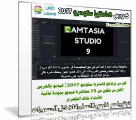 كورس برنامج كامتزيا ستوديو 2017 | فيديو بالعربى