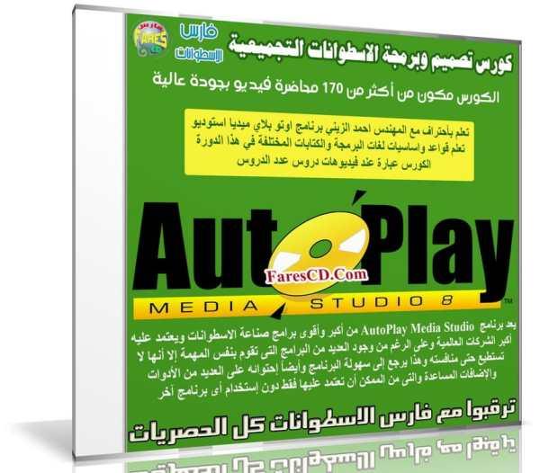 كورس تصميم وبرمجة الاسطوانات التجميعية   فيديو بالعربى