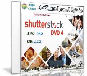 مكتبة الصور العملاقة | Shutterstock Complete Bundle – DVD 4