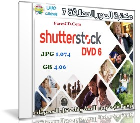 مكتبة الصور العملاقة | Shutterstock Complete Bundle – DVD 6