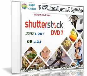 مكتبة الصور العملاقة | Shutterstock Complete Bundle – DVD 7