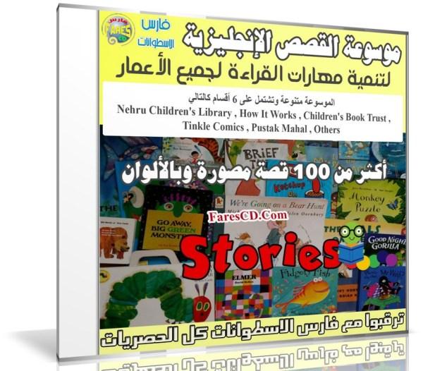 أكثر من مائة قصة إنجليزية مصورة لتنمية مهارات القراءة لجميع الأعمار