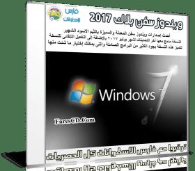 ويندوز سفن بلاك 2017 بتحديثات يوليو | Windows 7 Black v2 x64