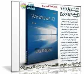 ويندوز 10 لايت بتحديثات يوليو 2017 | Windows 10 Lite Edition X64