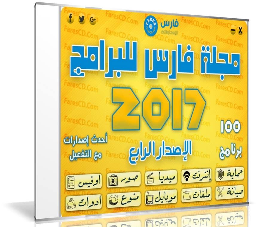 اسطوانة مجلة فارس للبرامج 2017   الإصدار الرابع - فارس الاسطوانات