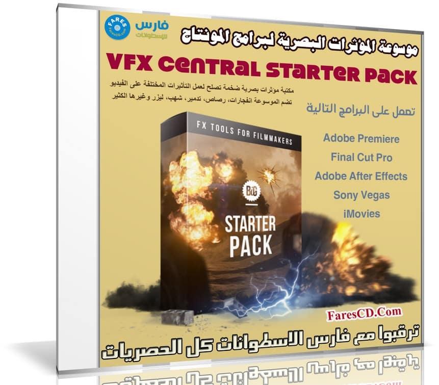 موسوعة المؤثرات البصرية لبرامج المونتاج | Vfx Central