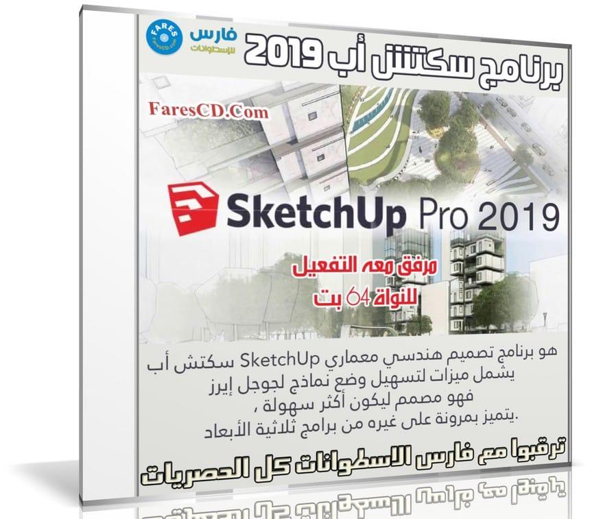 برنامج سكتش أب 2019 | SketchUp Pro 2019