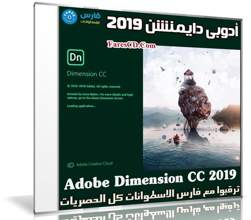 برنامج أدوبى دايمنشن 2019 | Adobe Dimension CC 2019