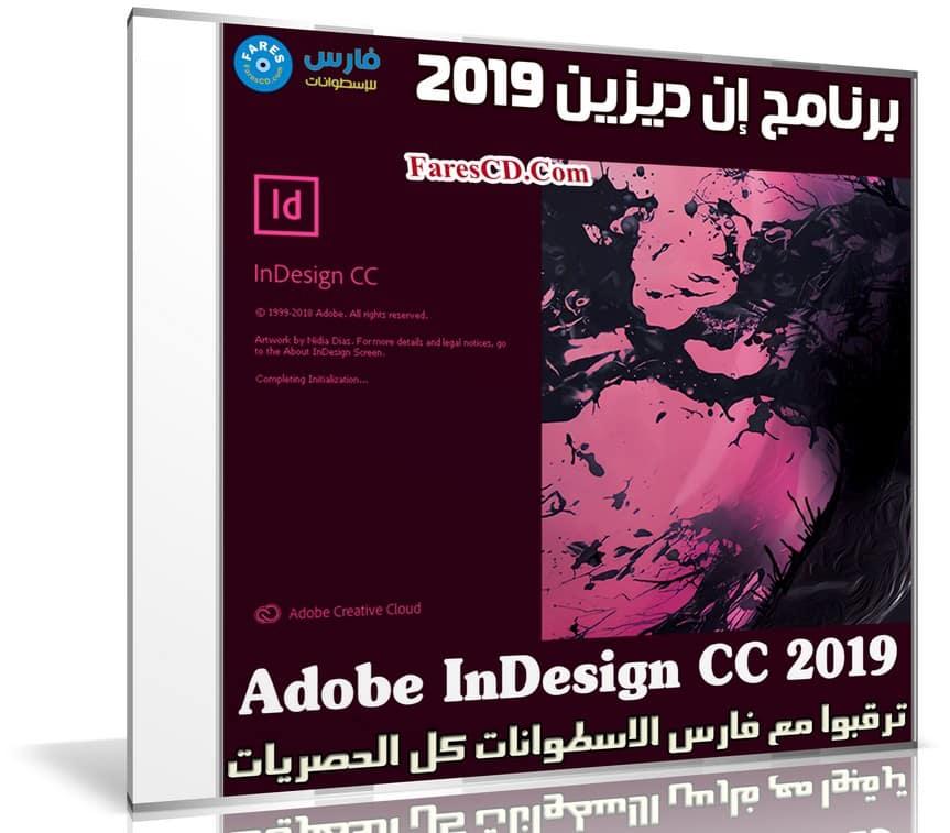 برنامج إن ديزين 2019 | Adobe InDesign CC 2019