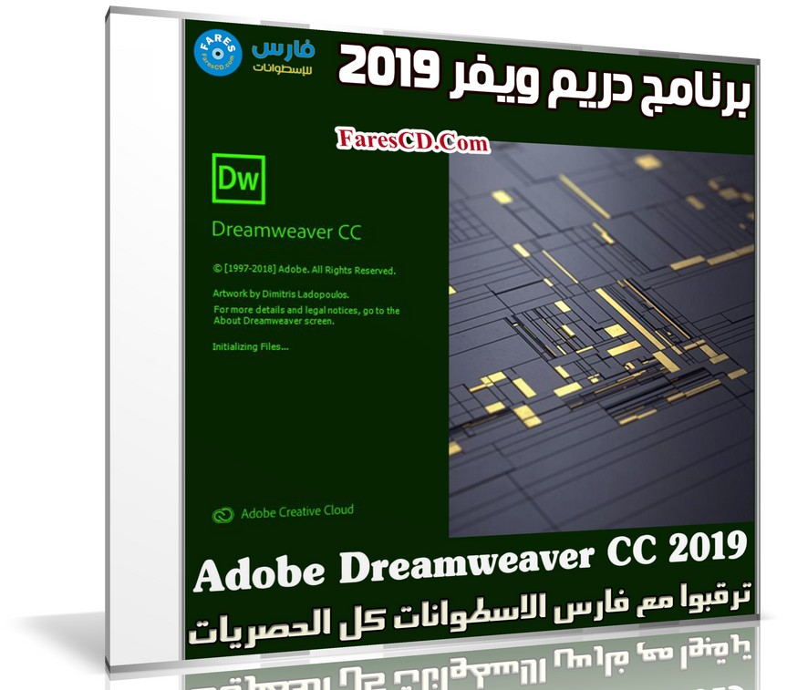 برنامج دريم ويفر 2019   Adobe Dreamweaver CC 2019 v19.2.0.11274