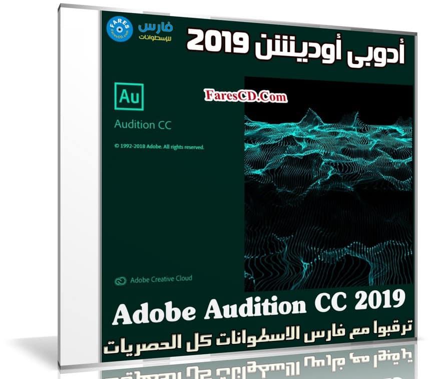 برنامج أدوبى أوديشن 2019 | Adobe Audition CC 2019.