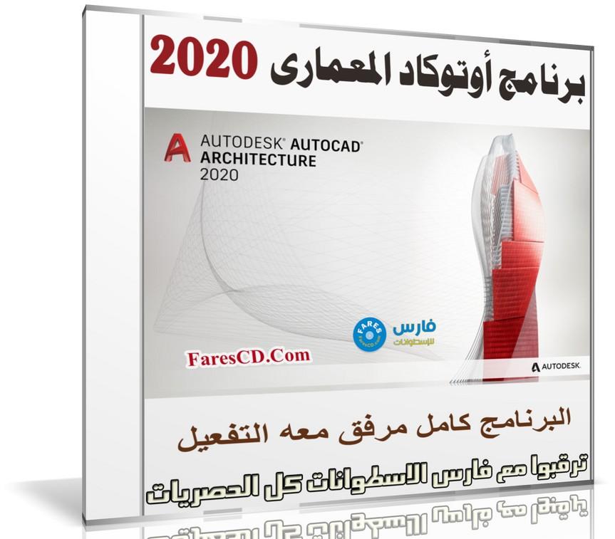 برنامج أوتوكاد المعمارى | Autodesk AutoCAD Architecture