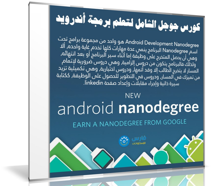 كورس جوجل الشامل لتعلم برمجة أندرويد | Udacity Android