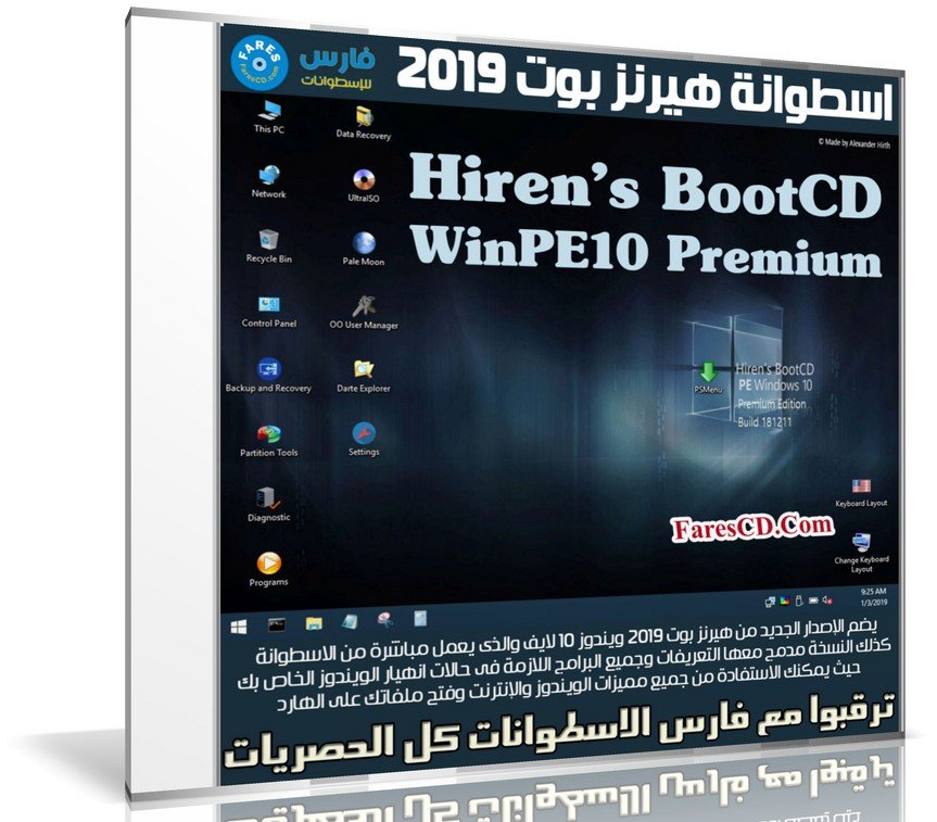 اسطوانة هيرنز بوت 2019 | Hiren's BootCD WinPE10 Premium Build 190103