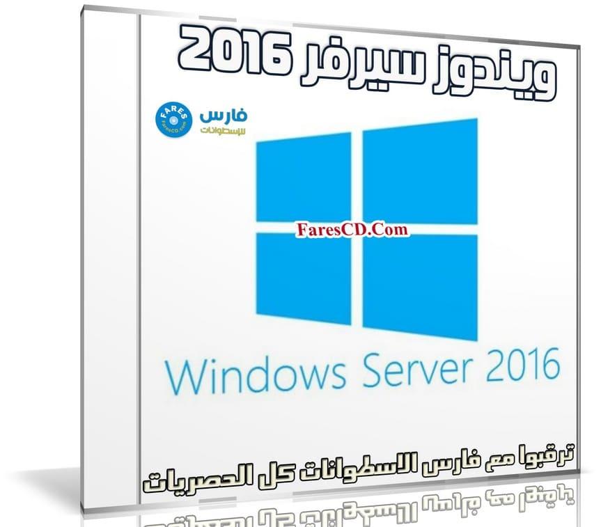 ويندوز سيرفر | Windows Server 2016