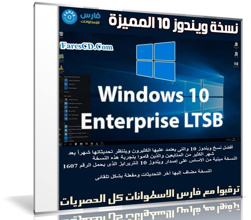 نسخة ويندوز 10 المميزة | Windows 10 Enterprise LTSB 2016 Activated | بتحديثات سبتمبر 2018