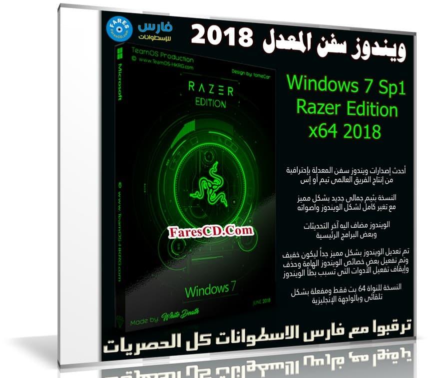 win 7 razer edition 2018 iso