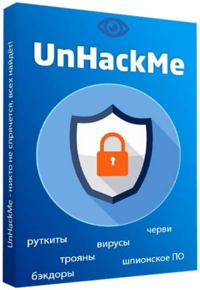 برنامج الحماية من الهاكر | UnHackMe v10.70 Build 820