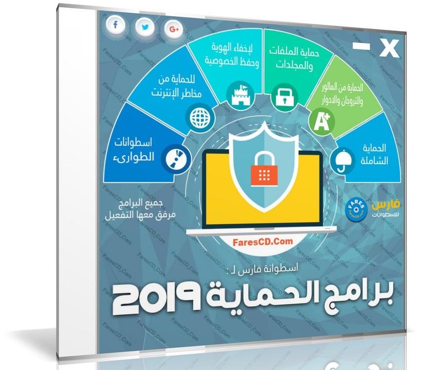 اسطوانة فارس لبرامج الحماية 2019