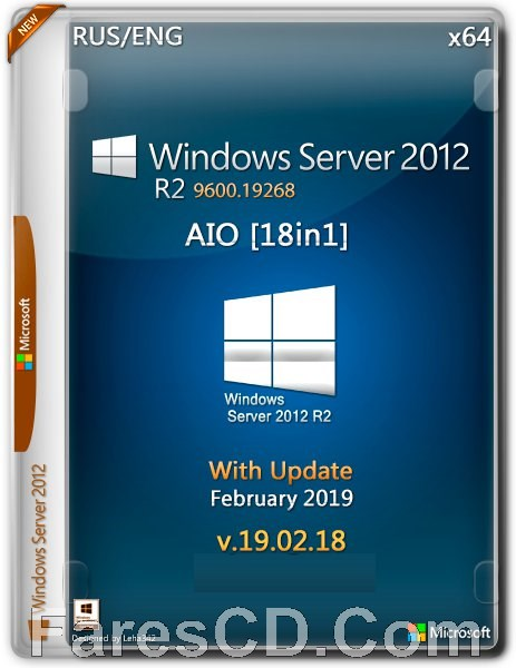 ويندوز سيرفر 2012 | Windows Server 2012 R2 VL | بتحديثات فبراير 2019