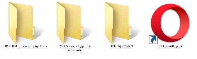 كورس بناء واجهات المواقع بإستخدام CSS و HTML | فيديو عربى من يوديمى