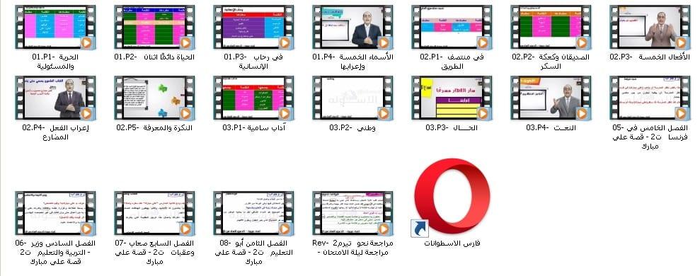 اسطوانة اللغة العربية للصف السادس الإبتدائى | ترم ثانى 2019