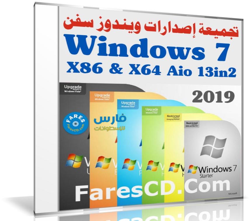 تجميعة إصدارات ويندوز سفن بتحديثات 2019 | Windows 7 Sp1 X86-X64 Aio 13in2