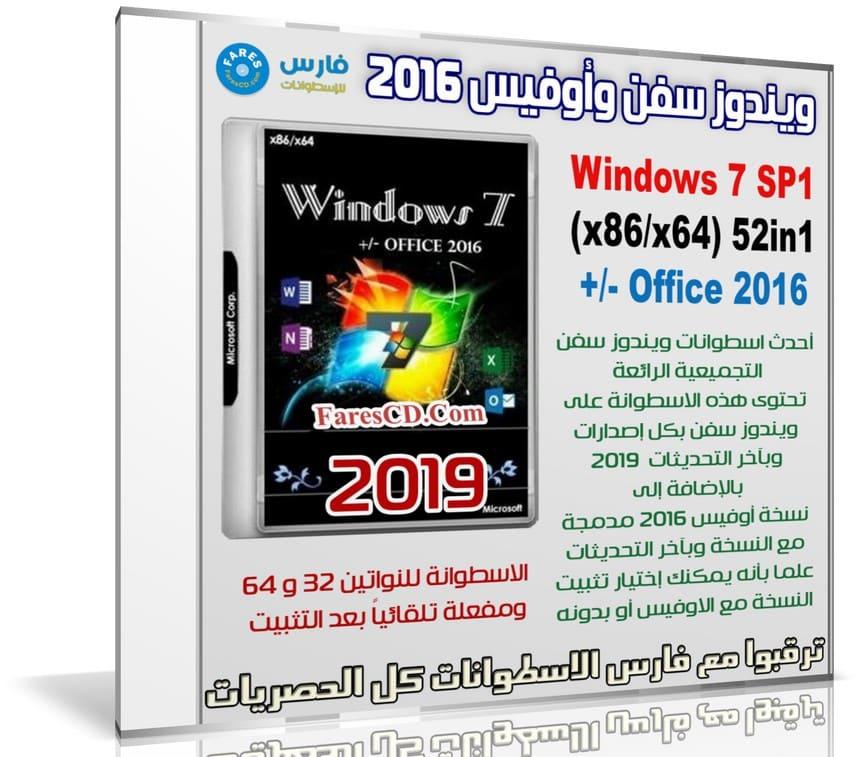 ويندوز سفن وأوفيس 2016 | Windows 7 SP1 & Office