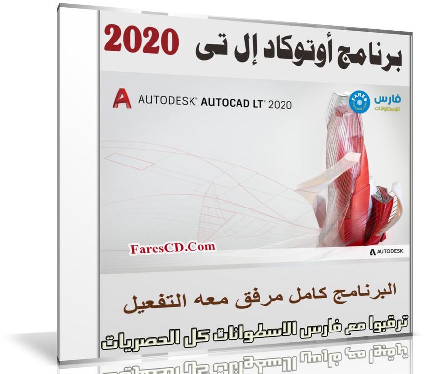 برنامج أوتوكاد إل تى | Autodesk AutoCAD LT
