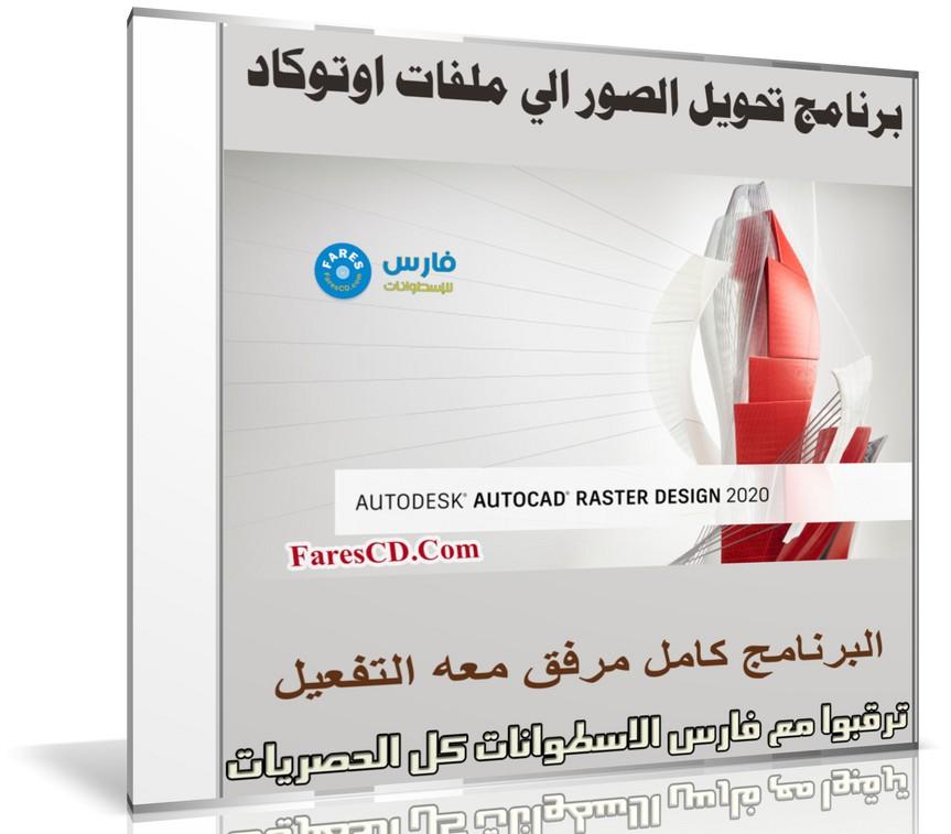 برنامج تحويل الصور الى ملفات اوتوكاد | Autodesk AutoCAD Raster Design