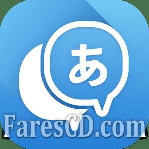 تطبيق ترجمة الصور و الصوت و النصوص للاندرويد | Translate Photo, Voice & Text - Translate Box v6.6.6