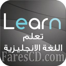 تطبيق تعليم اللغة الانجليزية للاندرويد | تعلم اللغة الانجليزية باتقان