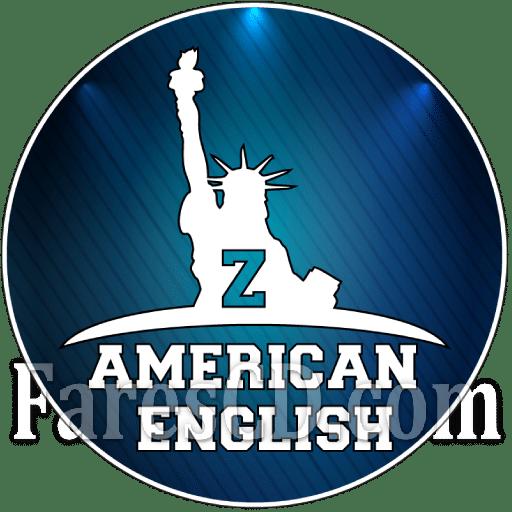 تطبيق تعليم اللغة الانجليزية من الصفر بالصوت والصورة للاندرويد