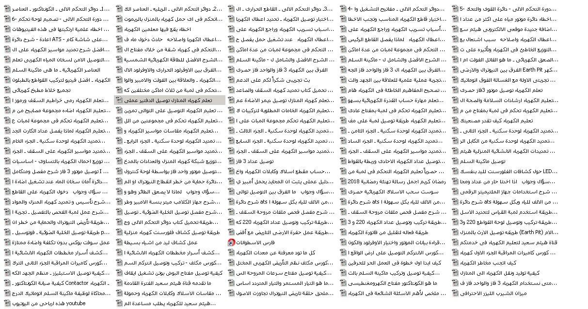 كورس الكهرباء المنزلية | فيديو بالعربى