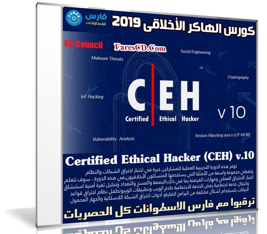 كورس الهاكر الأخلاقى 2019 | Certified Ethical Hacker (CEH) v.10