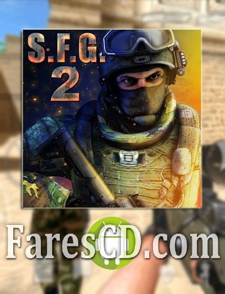 لعبة الاكشن و الاسلحة للاندرويد | SPECIAL FORCES GROUP 2 MOD v3.8