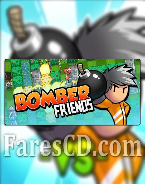 لعبة التسلية والترفيه للاندرويد | Bomber Friends MOD v3.34