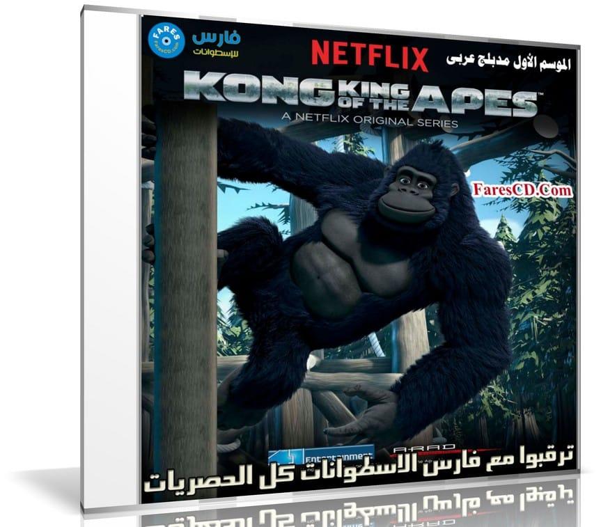 مسلسل كرتون كونغ ملك القردة | Kong King of the Apes | الموسم الاول مدبلج