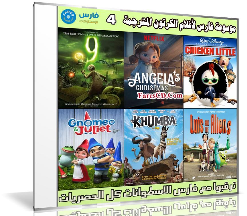موسوعة فارس لأفلام الكرتون المترجمة | الإصدار 4