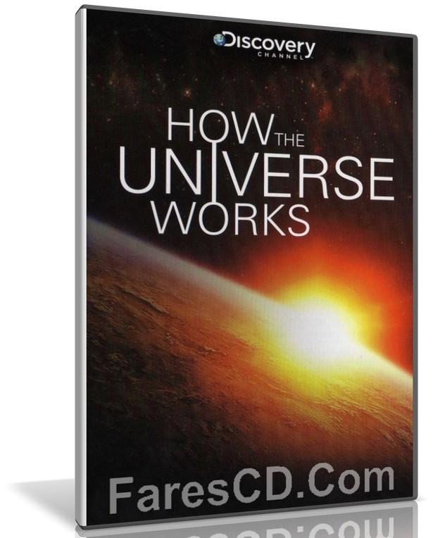 السلسلة الوثائقية كيف يعمل الكون   How The Universe Works   الموسم الأول مترجم