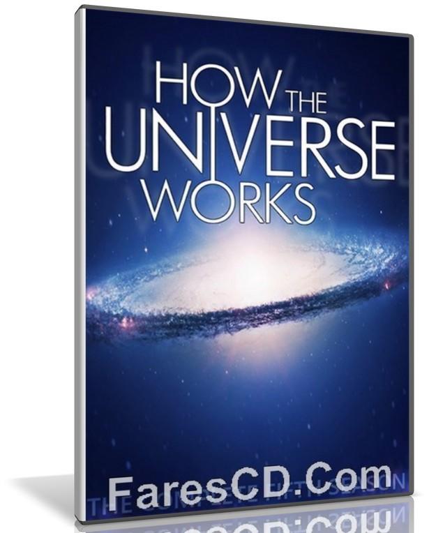 السلسلة الوثائقية كيف يعمل الكون | How The Universe Works | الموسم الخامس مترجم