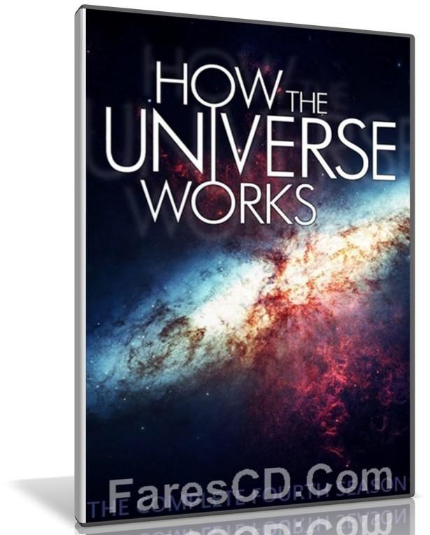 السلسلة الوثائقية كيف يعمل الكون   How The Universe Works   الموسم الرابع مترجم