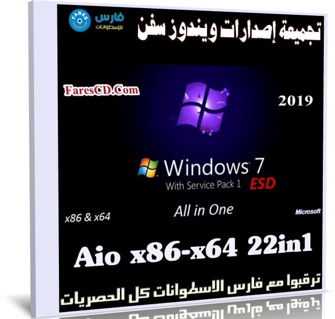تجميعة إصدارات ويندوز سفن | Windows 7 Aio x86-x64 22in1 | سبتمبر 2019