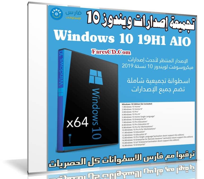 Windows 10 19h1 x64 AIO